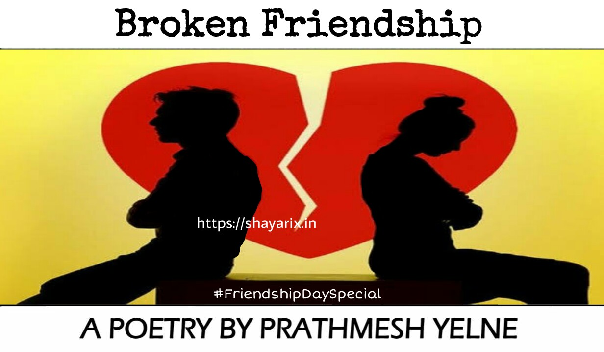 THE BROKEN FRIENDSHIP | Friendshipday poetry in english by prathmesh yelne