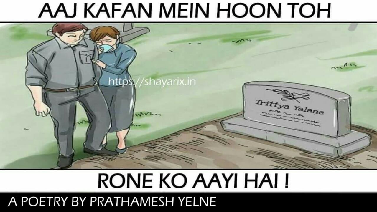 AAJ KAFAN MEIN HOON TOH RONE KO AAYI HAI | shayari lyrics in hindi