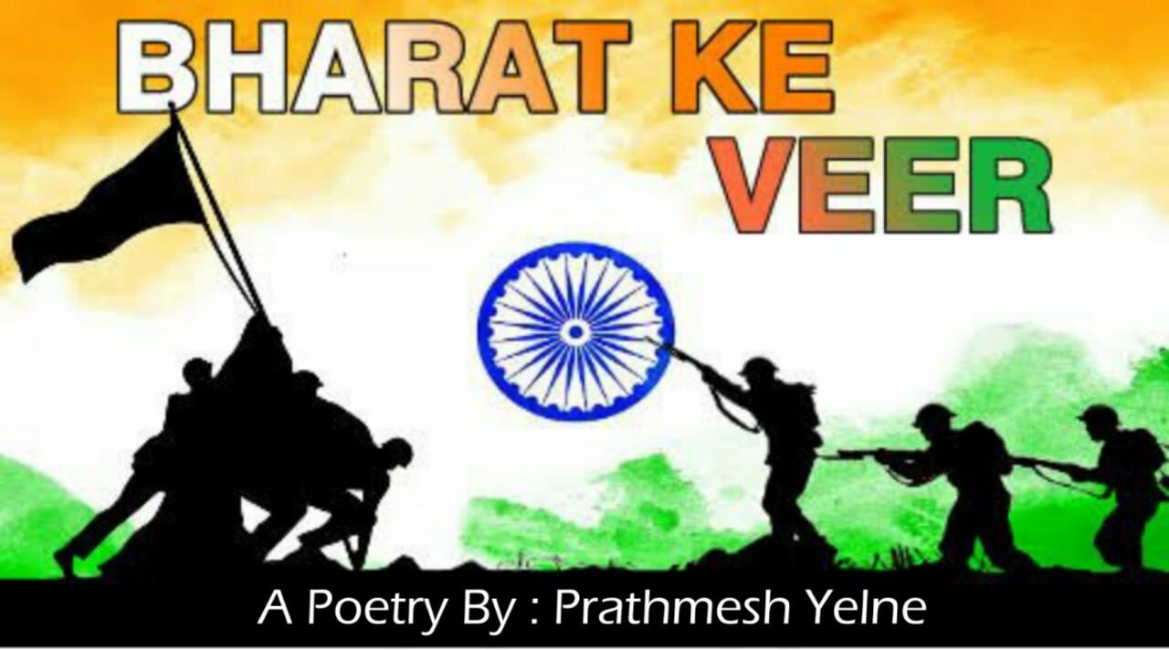 BHARAT KE VEER | 2019 Independent Day Special | Hindi Nation Shayari