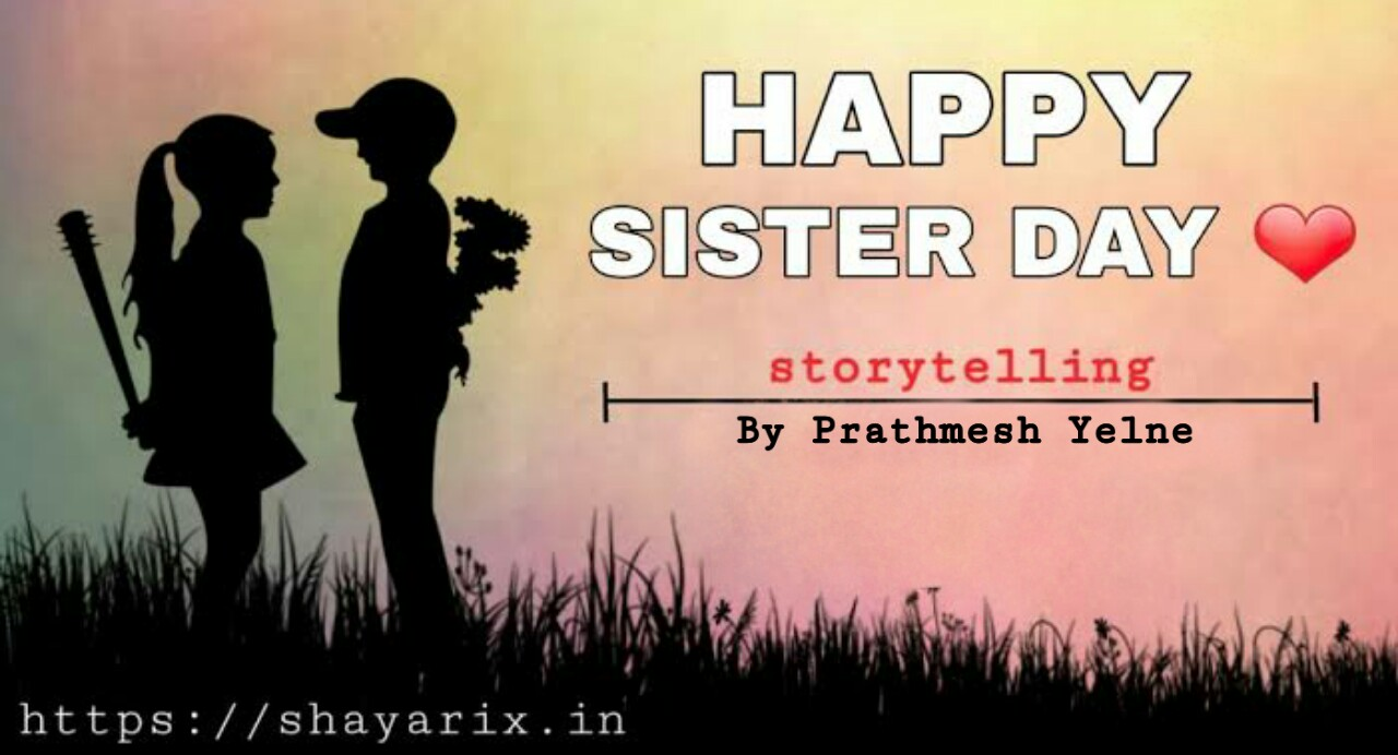 HAPPY SISTER DAY | sister day special | story by Prathmesh Yelne