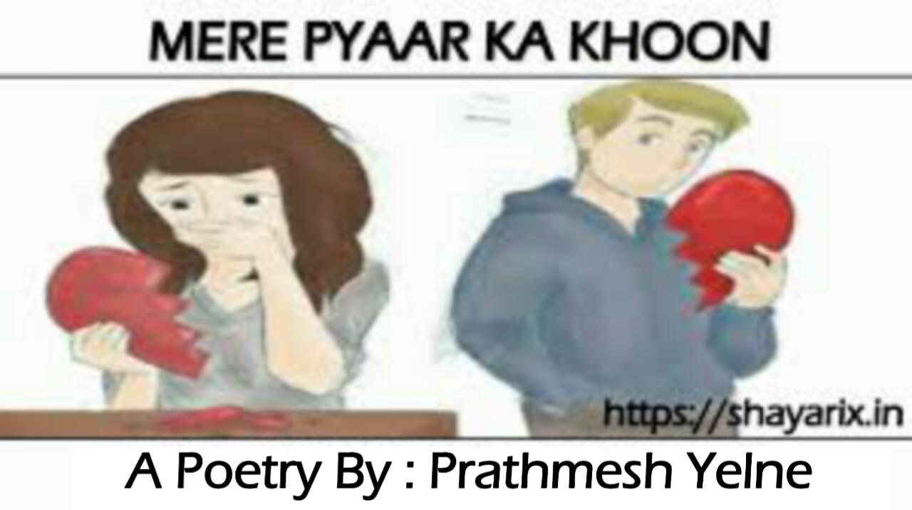 MERE PYAR KA KHOON | heart touching sad breakup shayari | shayarix