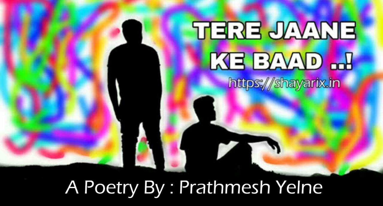 TERE JAANE KE BAAD | heart touching poetry in Hindi | Shayarix