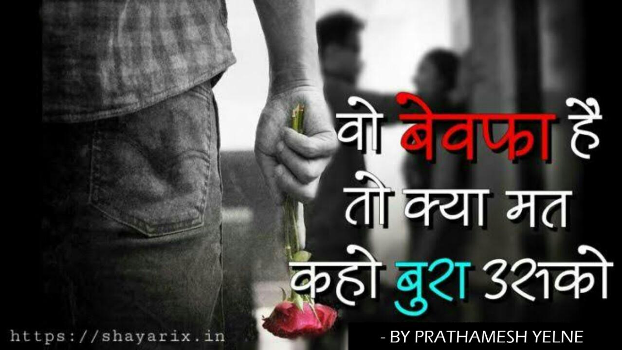Wo bewafa hai to kya mat kaho bura usko | Full Shayari Lyrics