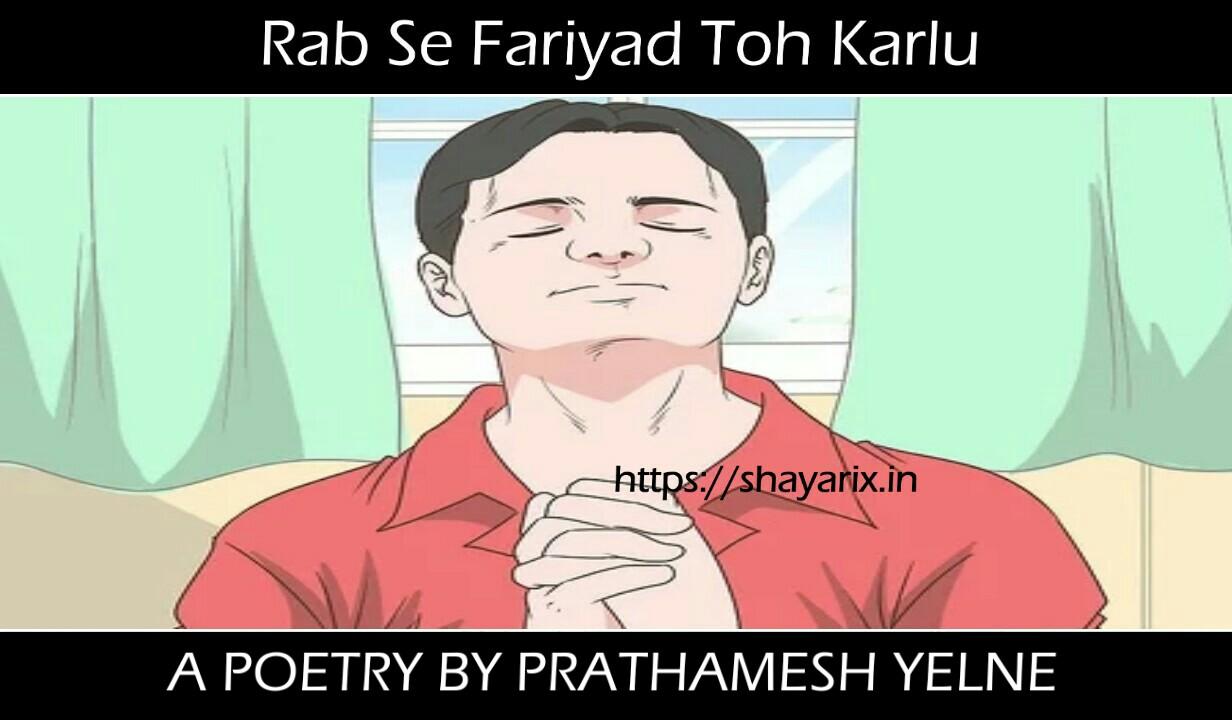 RAB SE FARIYAD TO KAL LU | hindi poetry | Shayarix